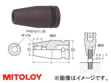 ミトロイ/MITOLOY 工具・整備用品 通販 交換 | オートパーツエージェンシー